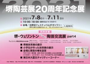 堺陶芸展20周年記念展チラシ2